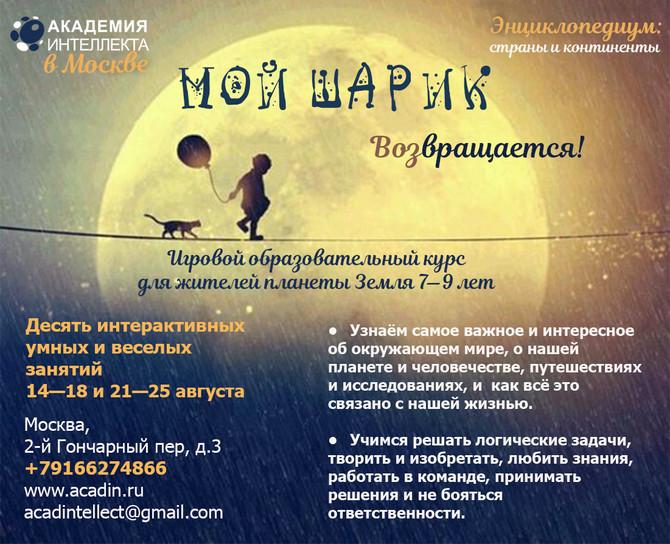 Новая гастроль в Москве