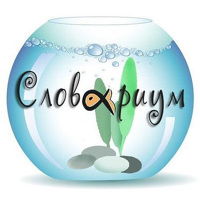 аквариум all 2.jpg