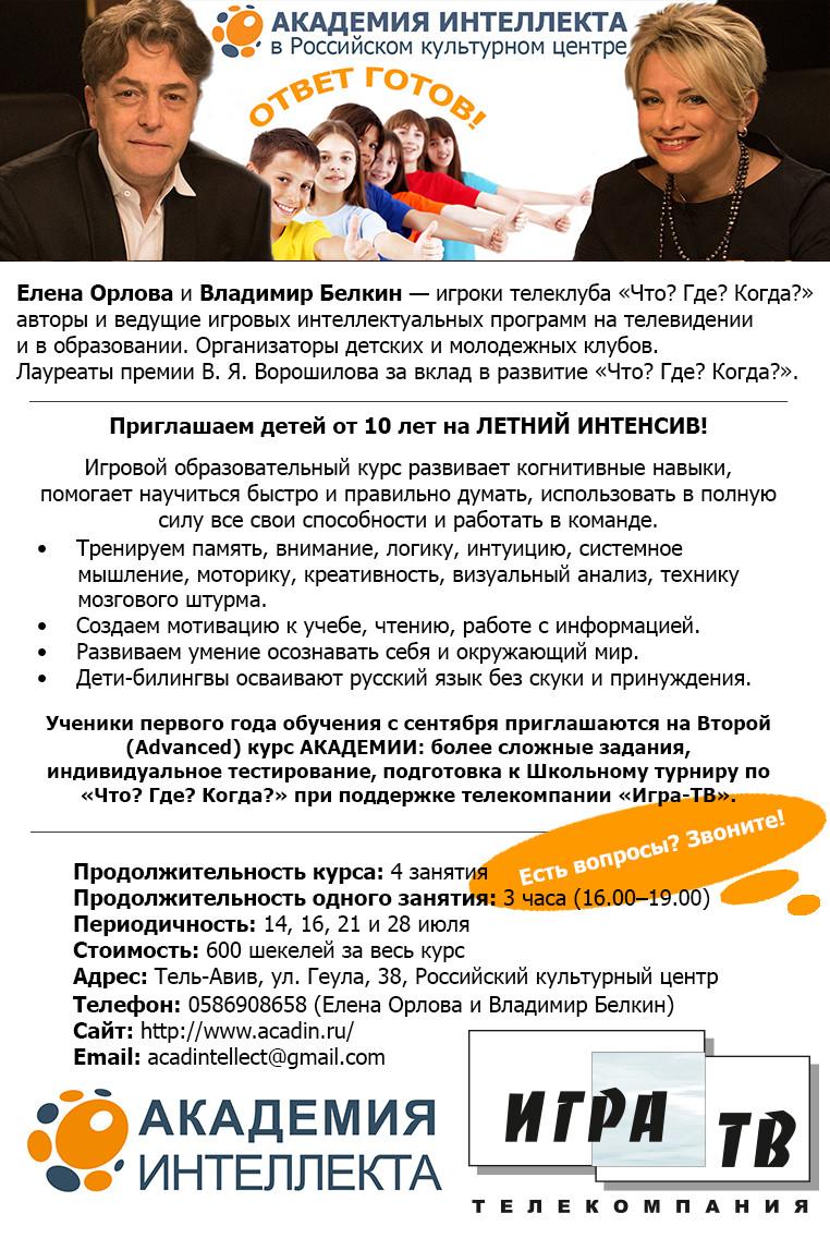 РКЦ Летний интенсив дети.jpg