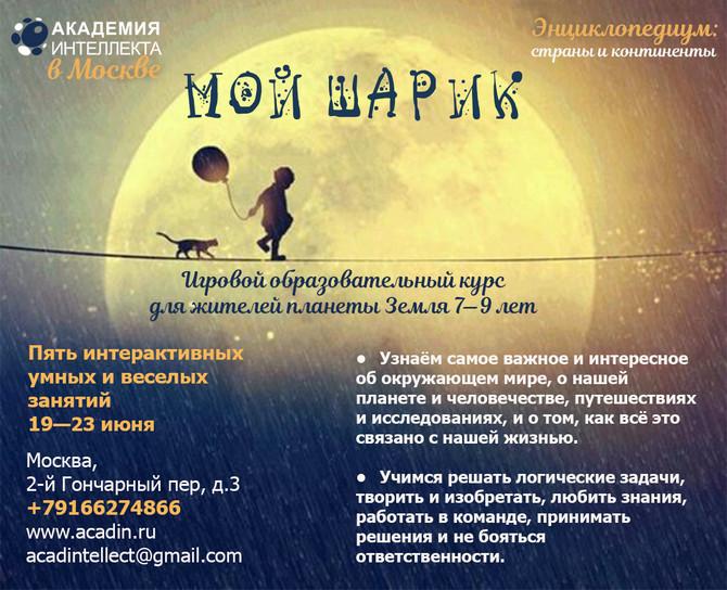 Летом в Москве: Энциклопедиум