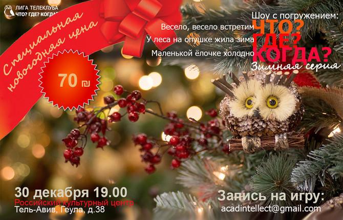 Новогодняя игра ЛИГИ ТЕЛЕКЛУБА!