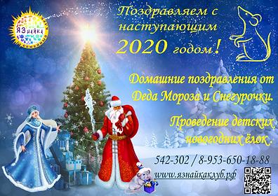 Новый год 2020-1.png