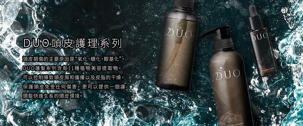 DUO-- 2020-0130- web banner_Artboard 4.j
