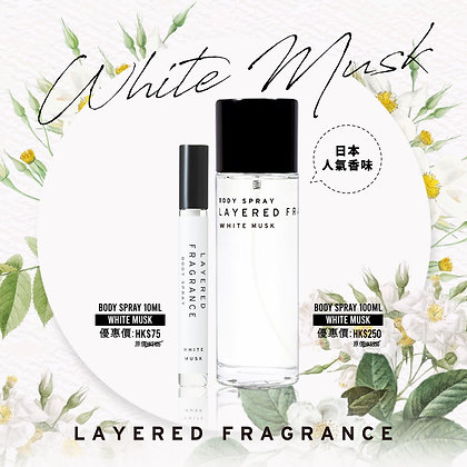 Layered Fragrance Body Spray - White Musk