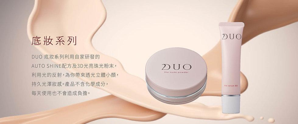 DUO-- 2020-0130- web banner_Artboard 5.j