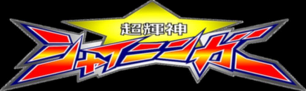 シャイニンガーロゴ