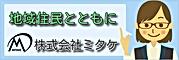株式会社ミタケ