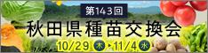 秋田県種苗交換会