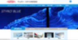 デュポンスタイロ株式会社のホームページ