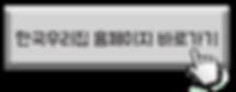 한국홈페이지바로가기.png