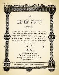 לכבוד יומא דהילולת רבי חנניא יו״ט ליפא טייטלבוים מסיגאט זיע״א