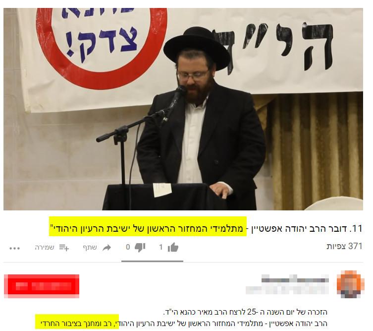 יהודה אפשטיין בכינוס של בית מדרש הרעיון היהודי... מחזור ראשון ותלמיד של מאיר כהנאהכהניסטנים