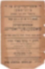 """רבי ברוך מאיר קליין, רבי בנימין גוט,די איבערקעהרעניש פון די ציוניסטען,אנטיציאניסטישע,מאססענפערזאמלונג,שוהל,קלינטון סטריט,אוהבי תורה,אוהבי אמת,אגודת המאמינים,ניו יארק,שיטה מקובצת החדש,אנשי טשענסטחאוו,רבי מאיר פערליש,קראלע,המהר""""ם שיק,כתב סופר,אמריקה,פולריבר,fallriver,שאלו שלום ירושלים,חתם סופר,שלוש השבועותרק,ניו יאר,"""
