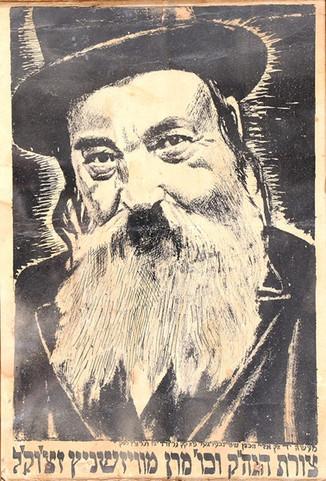 הסילוף הכפוי באם הבנים שמחה על אהבת ישראל מויזניץ - ד