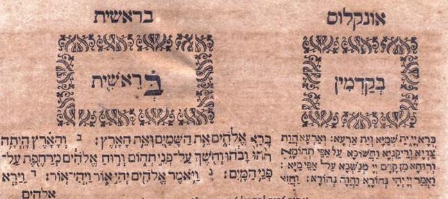 """ושום שכל זה תרגום (מסכת מגילה, דף ג ע""""א) תרגום אונקולוס"""