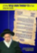 רבי משה קרמר,הבחירות,כנסת המינו