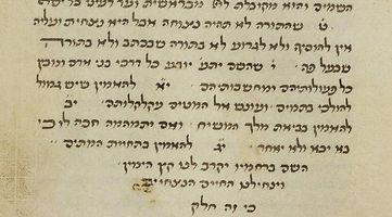 שלשה עשר עיקרין,ביאת השיח,רבנו משה בן מימון,סרגוסה,אגרת תימן