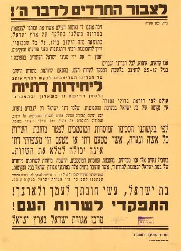 בת ישראל עשי חובתך לעמך ולארצך התפקדי לשרות העם