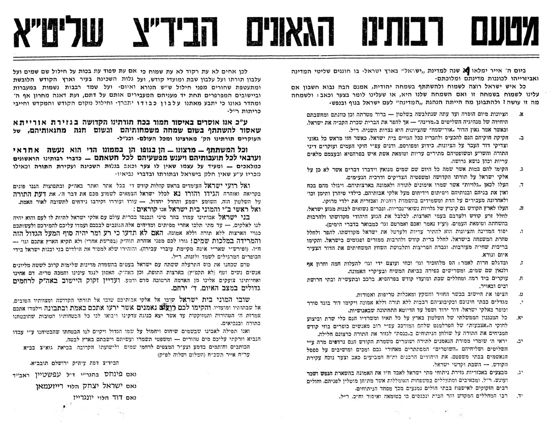 ביום ה׳ אייר ימלאו 21 (20) שנה למדינת ״ישראל״ בארץ ישראל, בו חוגגים שליטי המדינה ואביזרייהו לכוננות מדינתם ומלוכתם