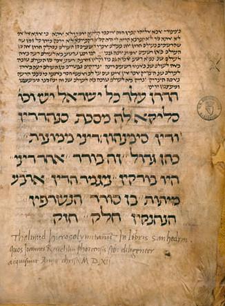 הקמת סנהדרין אחרי ביאת אליהו הנביא