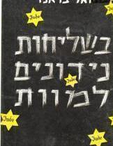 ישנו משהו מאוד חשוב שחייב כל יהודי לדעת ביום זה