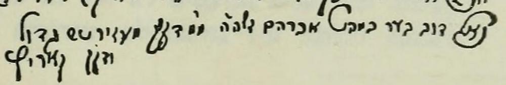 """חתימתו של רבי דב בער 'המגיד ממעזריטש' ב""""ר אברהם זיע״א"""