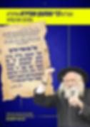 """רבי שמעון שפירא,ברסלב,חסידות,ליקוטי מוהר""""ן,העדה החרדית,מאה שערים,שול"""