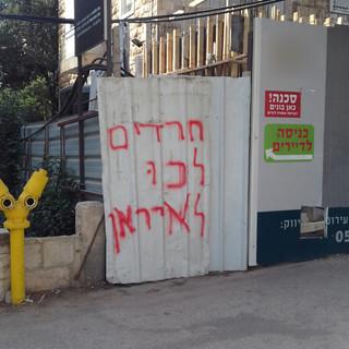 גרפיטי חרדים לכו לאיראן רחוב קרית משה