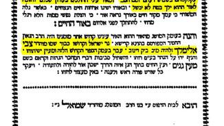 לכבוד יומא דהילולת רבי יוסף יעב״ץ ׳החסיד יעב״ץ׳ זיע״א