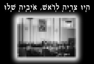 כל המיצר לישראל נעשה ראש