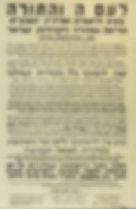 רבי זעליג ראובן בענגיס,רבי אברהם יצחק קאהן,תולדות אהרן,רבי פנחס עפשטיין,אפשטיין,רבי דוד יונגרייז,רבי ישראל יצחק ריזמן,רבי ישראל זאב  מינצברג,שלוש השבועות,שארית ישראל
