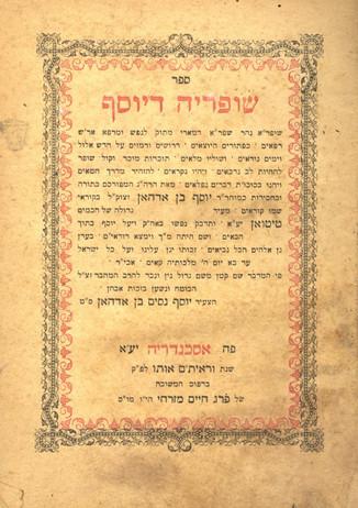 לכבוד יומא דהילולת רבי יוסף ן׳ אדהאן זיע״א