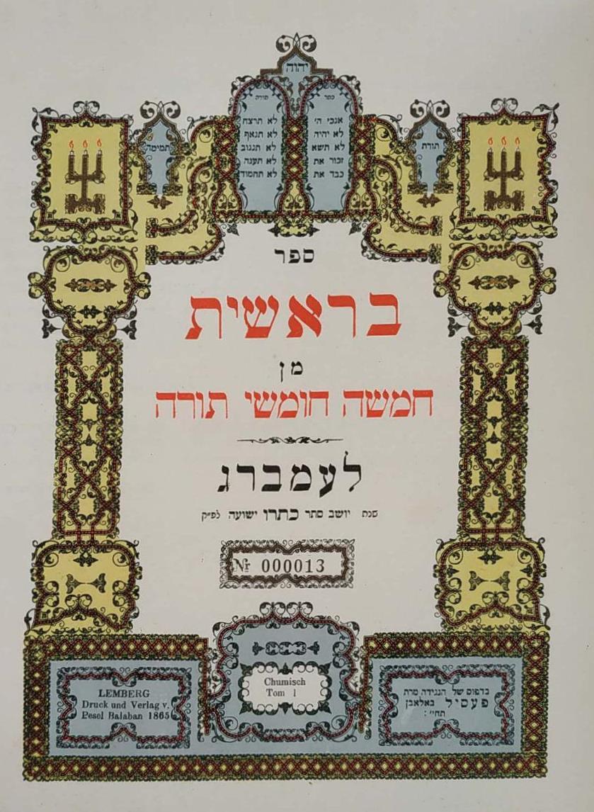 """בית המקדש השלישי בנוי ומשוכלל מן השמים מעשה ידיו של הקב""""ה"""