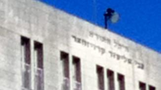 ישיבות שעל גגותיהם מצויים הדגל הטמא