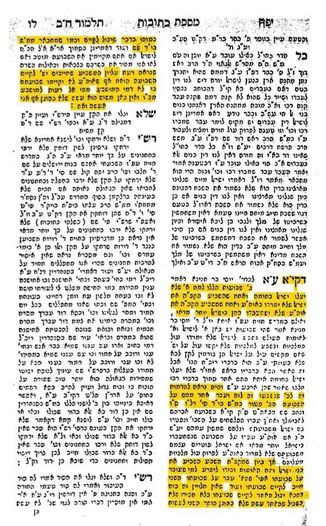 שלא ישתעבדו בהן בישראל - א