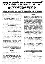 דרשת הגה״צ המקובל ר׳ סנדר ארלאנגער זיע״א