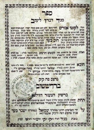 לכבוד יומא דהילולת דב בער ׳המגיד ממעזריטש׳ זיע״א
