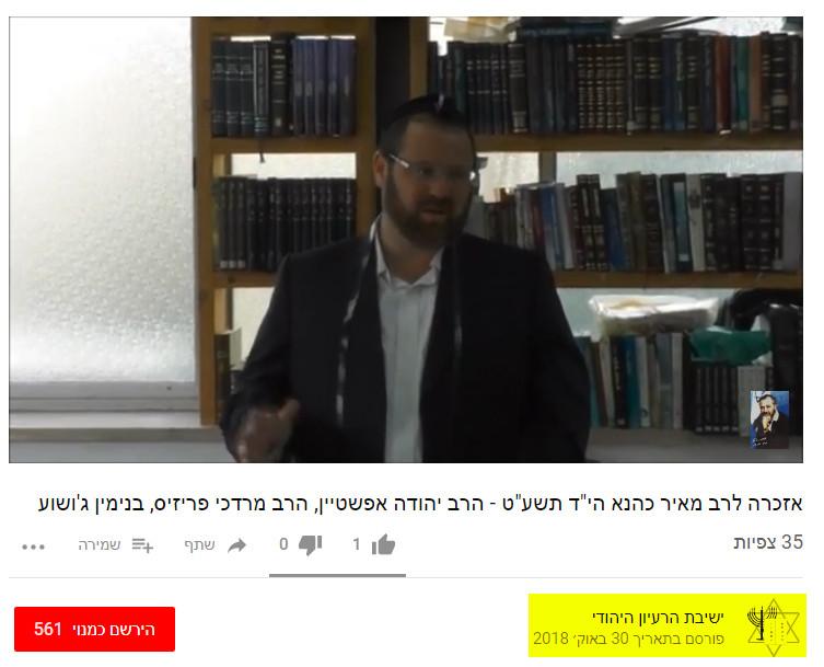 יהודה אפשטיין מתיימר להיות צדיק מעוטף בתפילין, באזרכה של מאיר כהנא... בבית מדרש הרעיון היהודי של הכהניסטנים