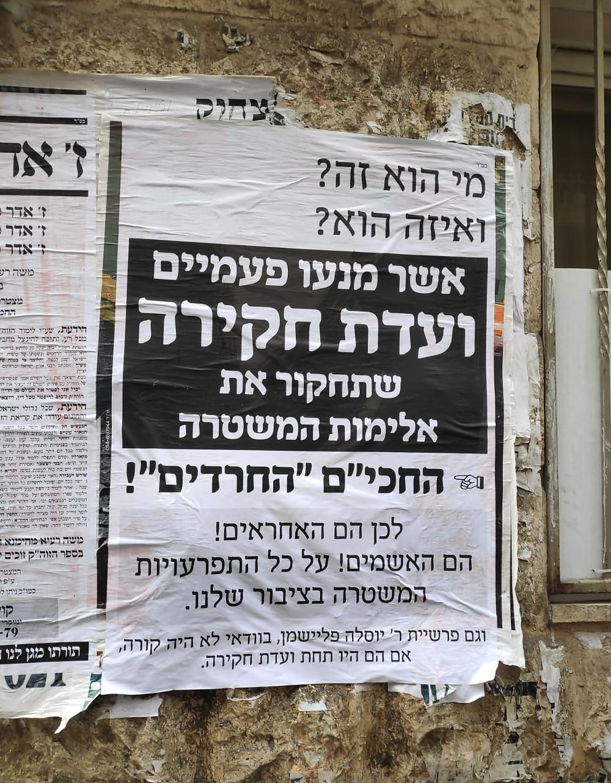 חברי הכנסת הכביכול חרדים שמונעים כל פעם ועידות חקירה נגד המשטרה