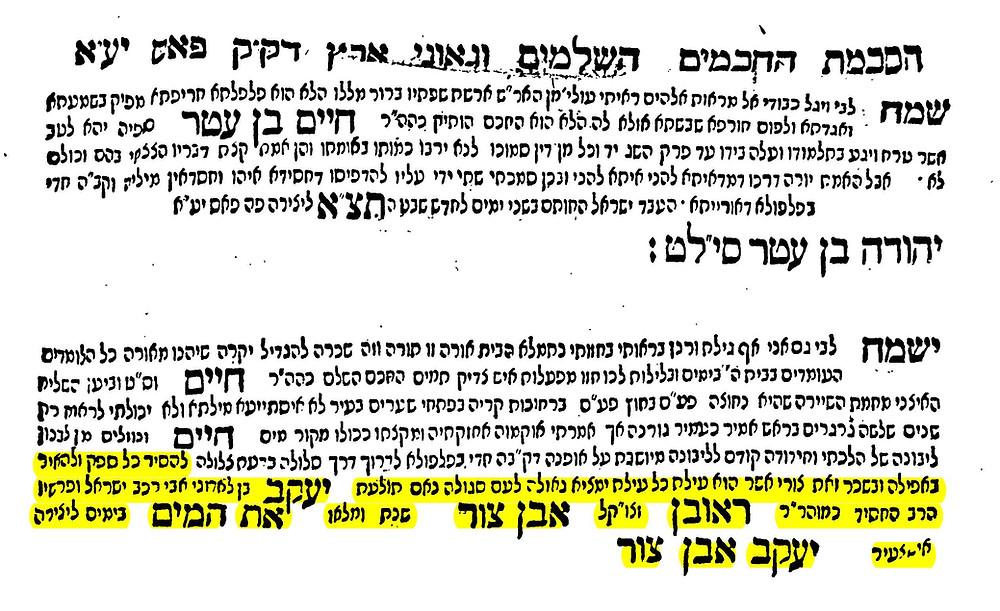 הסכמת רבי יעקב ן' צור על הספה'ק חפץ ה' של אוה'ח הק' זיעועכי'א