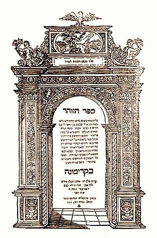 לכבוד יומא דהילולת רבי שמעון בר יוחאי זיע״א