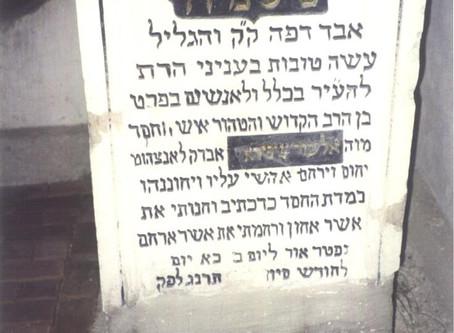 תפלת השב לכ״ק האדמו״ר ממונקאטש ׳שם משלמה׳