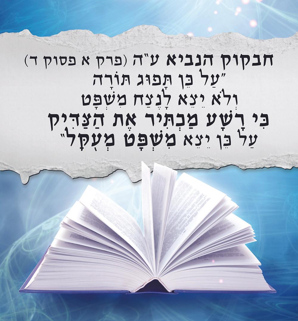 על כן תפוג תורה ולא יצא לנצח משפט כי רשע מכתיר את הצדיק על כן יצא משפט מעוקל