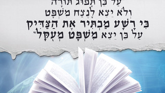 רשע מכתיר את הצדיק על כן יצא משפט מעקל