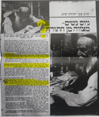 העיתון של גדולי הדור מהציונות הדתית עיתון ׳לאשה׳