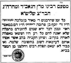 מכתב מטעם הבד'צ על מאסר הרב סמניצער והרב