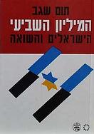 המיליון השביעי,הישראלים,השואה,תום שגב