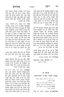 ויען אברהם, השמטות, סימן ב_Page_1.jpg