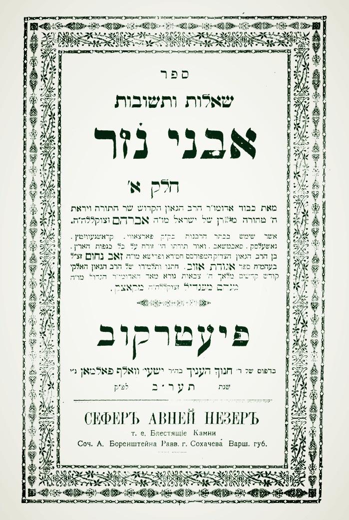 רבי אברהם בורשטיין מסוכוטשוב, בעל האבני נזר