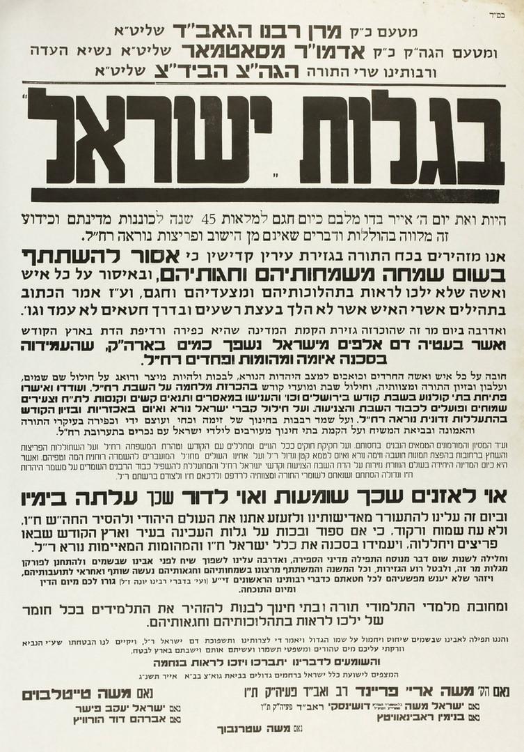 בגלות ישראל